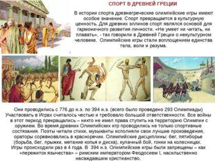 СПОРТ В ДРЕВНЕЙ ГРЕЦИИ В истории спорта древнегреческие олимпийские игры имею