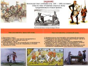 ЗАДАНИЕ: Используя текст учебника (стр. 184 — 184) составить план по теме «Ра