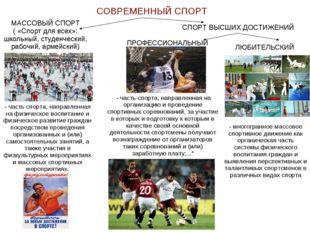 СОВРЕМЕННЫЙ СПОРТ МАССОВЫЙ СПОРТ ( «Спорт для всех»: школьный, студенческий,