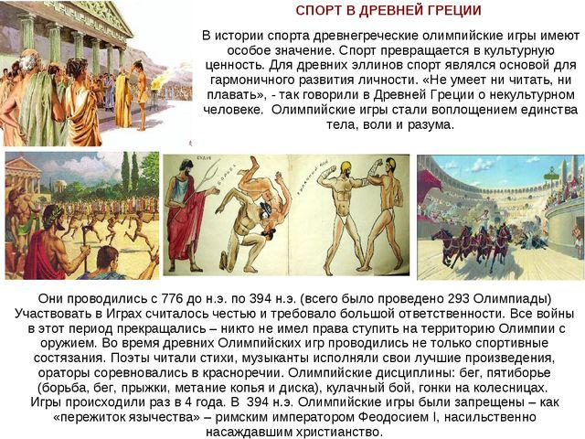 СПОРТ В ДРЕВНЕЙ ГРЕЦИИ В истории спорта древнегреческие олимпийские игры имею...