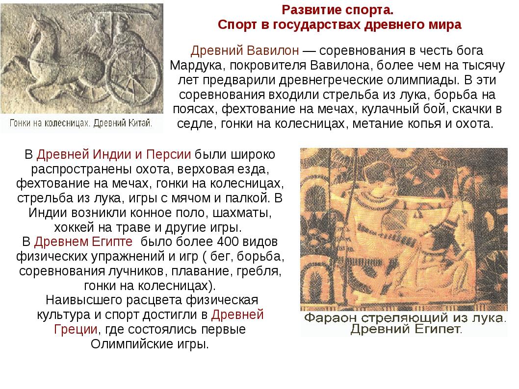 Развитие спорта. Спорт в государствах древнего мира Древний Вавилон — соревно...