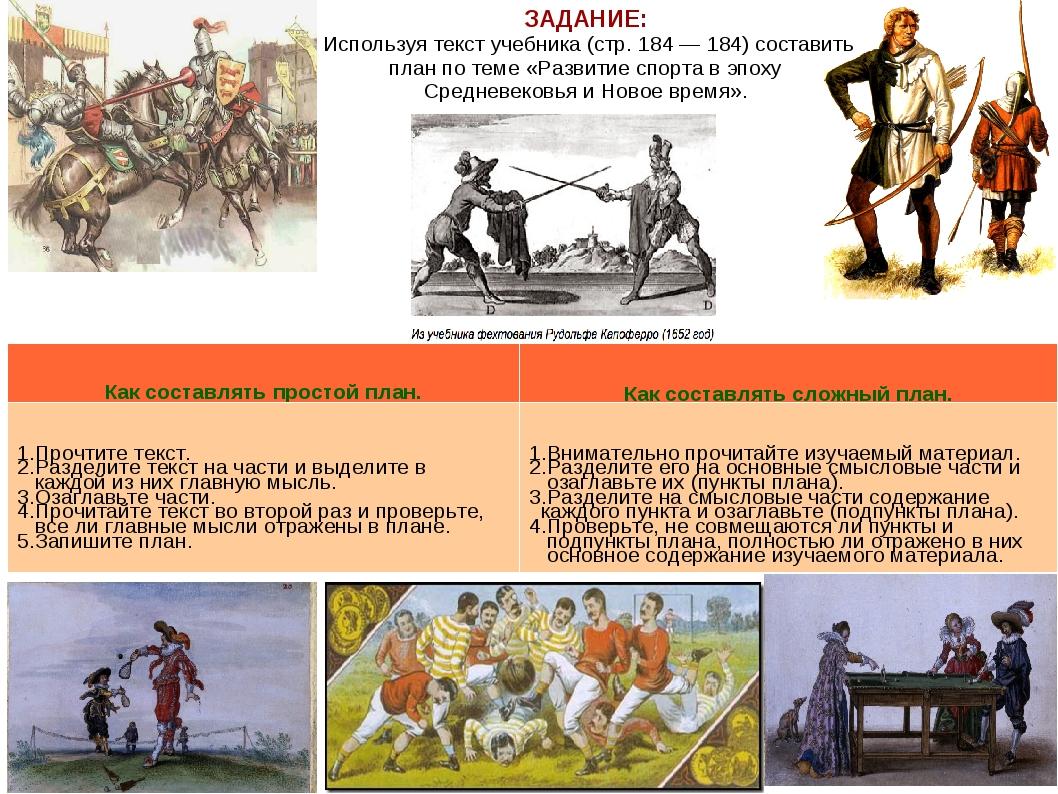 ЗАДАНИЕ: Используя текст учебника (стр. 184 — 184) составить план по теме «Ра...