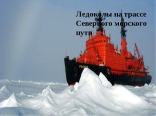 Ледоколы на трассе Северного морского пути