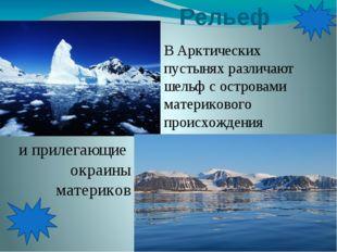 Рельеф В Арктических пустынях различают шельф с островами материкового проис