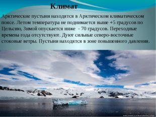 Климат Арктические пустыни находятся в Арктическом климатическом поясе. Лето