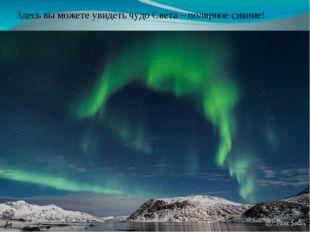 Здесь вы можете увидеть чудо Света – полярное сияние!