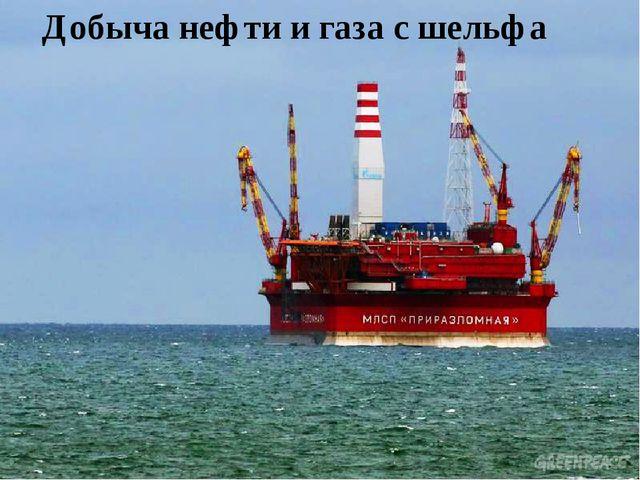 Добыча нефти и газа с шельфа
