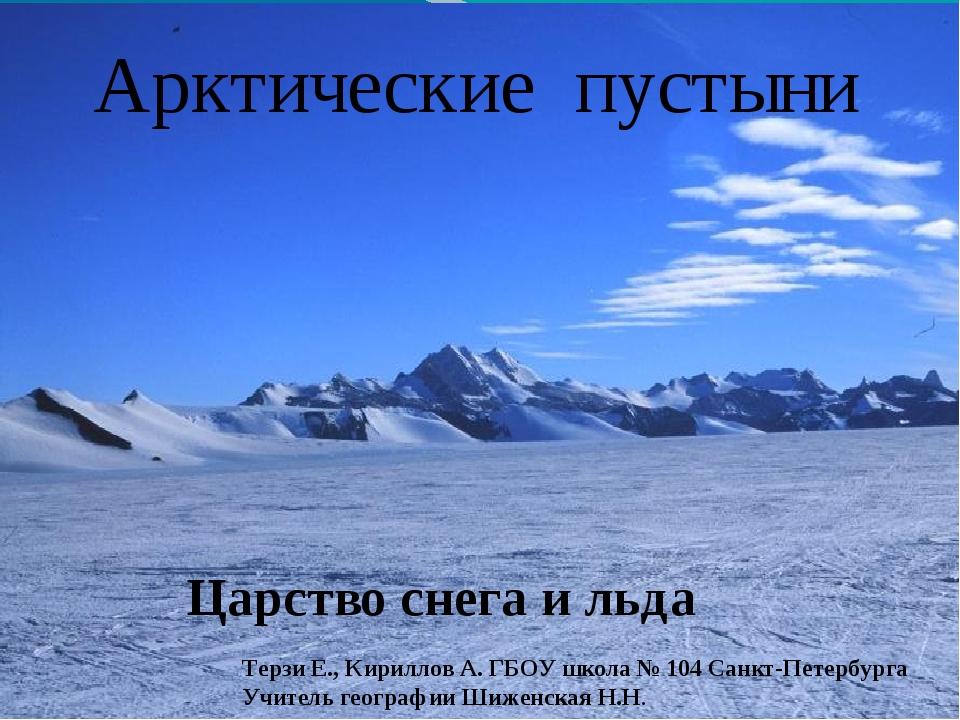 Арктические пустыни Царство снега и льда Терзи Е., Кириллов А. ГБОУ школа №...