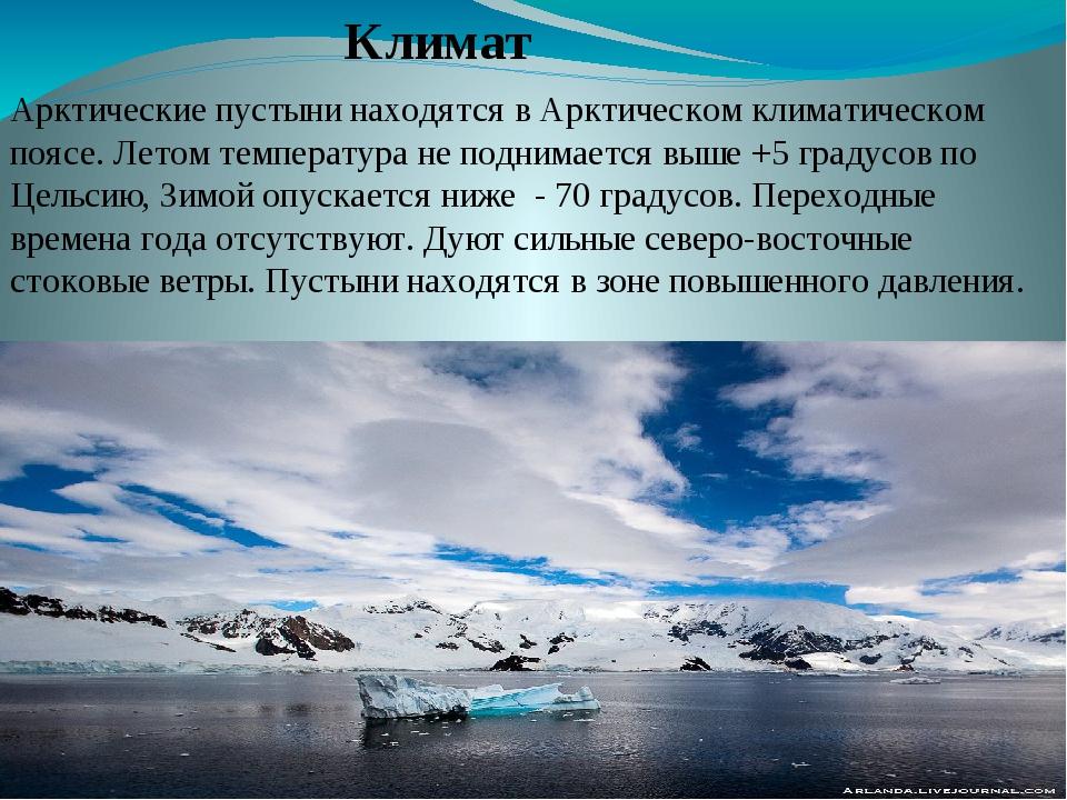 Климат Арктические пустыни находятся в Арктическом климатическом поясе. Лето...