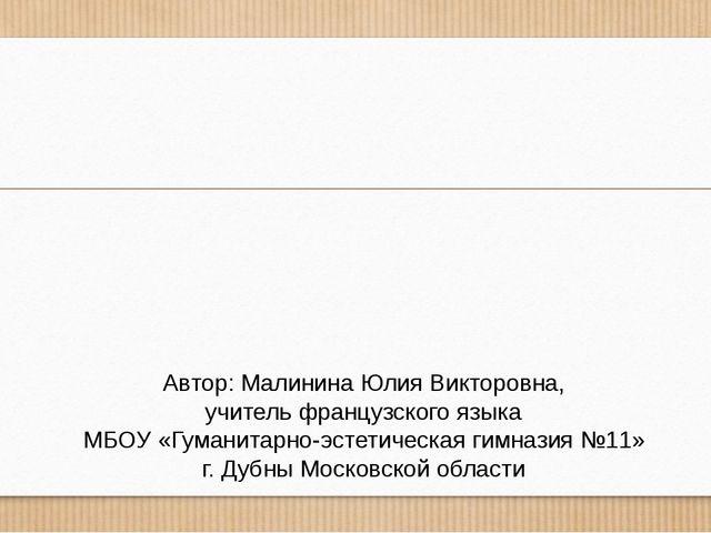 Автор: Малинина Юлия Викторовна, учитель французского языка МБОУ «Гуманитарно...