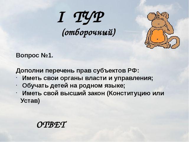 I ТУР (отборочный) Вопрос №1. Дополни перечень прав субъектов РФ: Иметь свои...