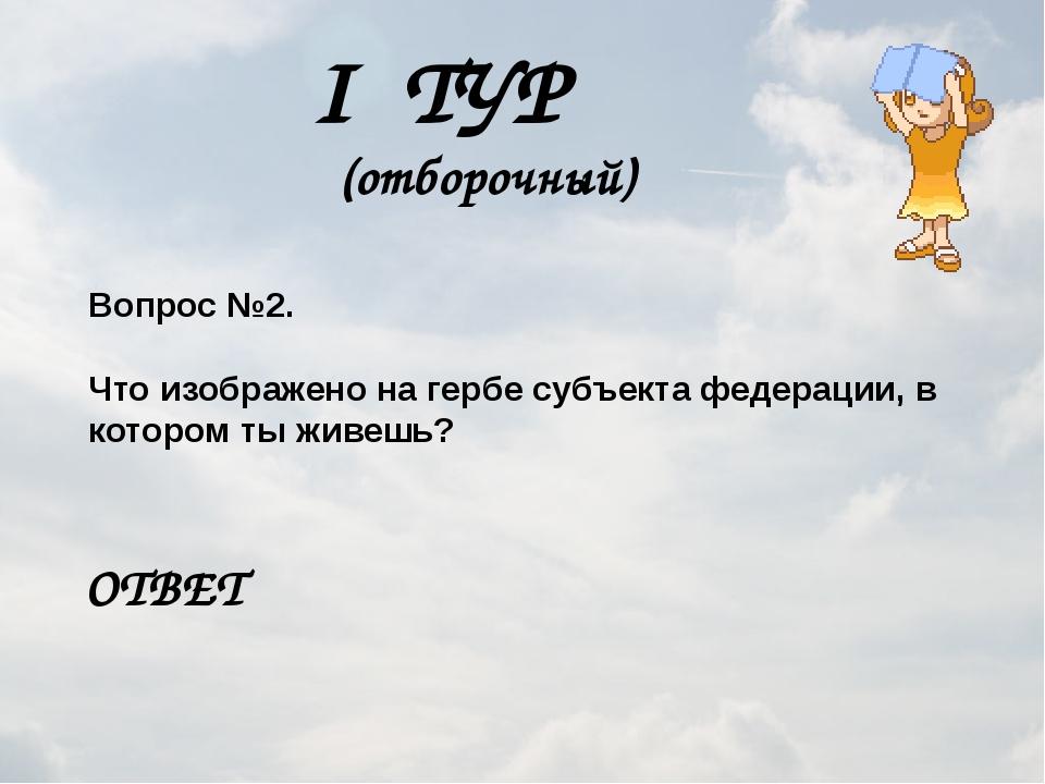 I ТУР (отборочный) Вопрос №2. Что изображено на гербе субъекта федерации, в...