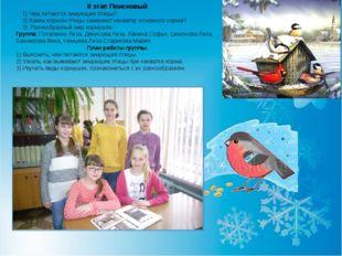 II этап Поисковый 1) Чем питаются зимующие птицы? 2) Каким кормом птицы замен