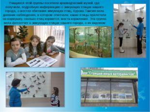 Учащиеся этой группы посетили краеведческий музей, где получили, подробную ин