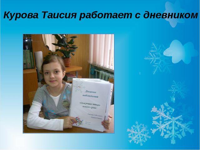 Курова Таисия работает с дневником