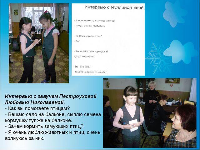 Интервью с завучем Пестроуховой Любовью Николаевной. - Как вы помогаете птиц...