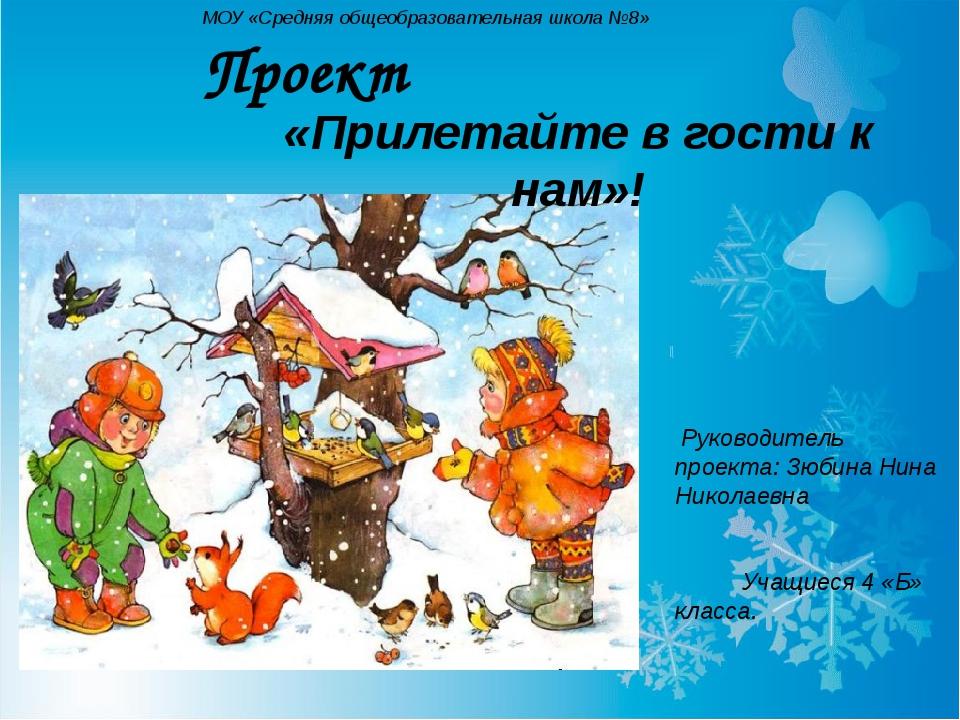 МОУ «Средняя общеобразовательная школа №8» Проект «Прилетайте в гости к нам»!...