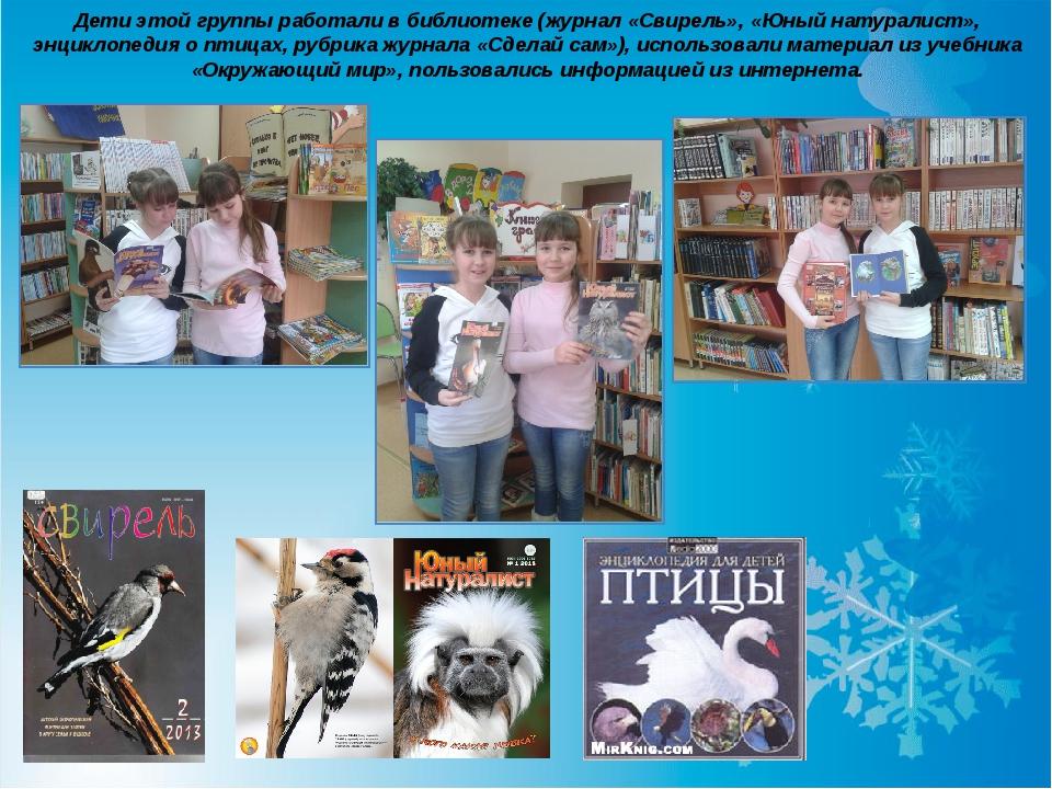 Дети этой группы работали в библиотеке (журнал «Свирель», «Юный натуралист»,...