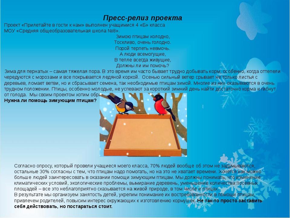 Пресс-релиз проекта Проект «Прилетайте в гости к нам» выполнен учащимися 4 «Б...
