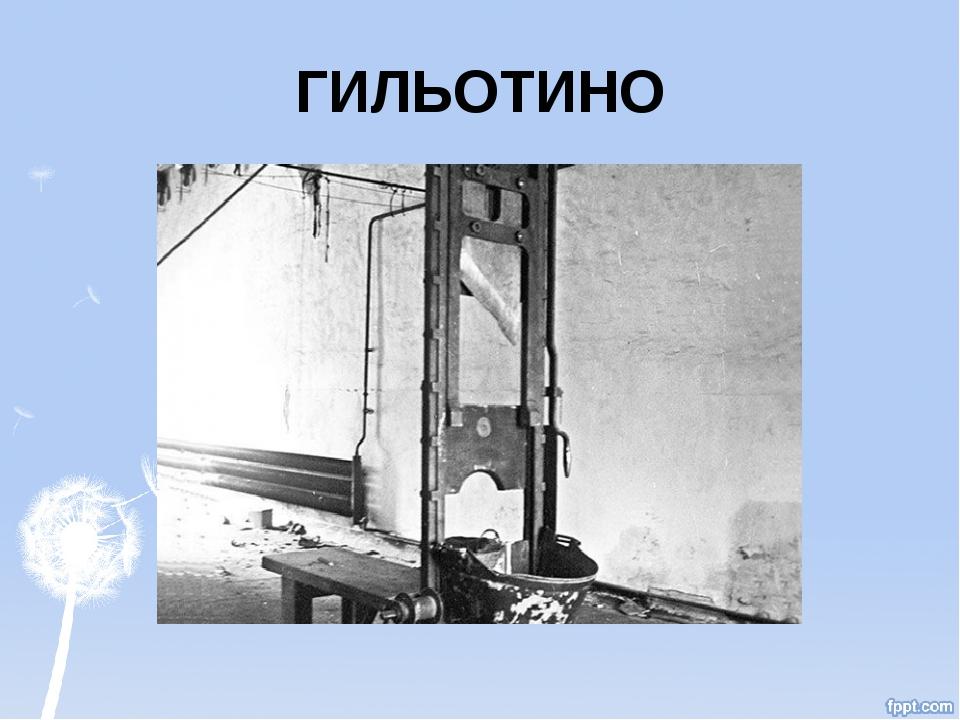 ГИЛЬОТИНО