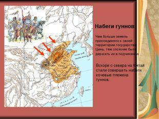 Набеги гуннов Чем больше земель присоединяло к своей территории государство Ц