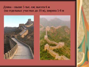 Длина - свыше 5 тыс. км; высота 6 м (на отдельных участках до 10 м), ширина 5