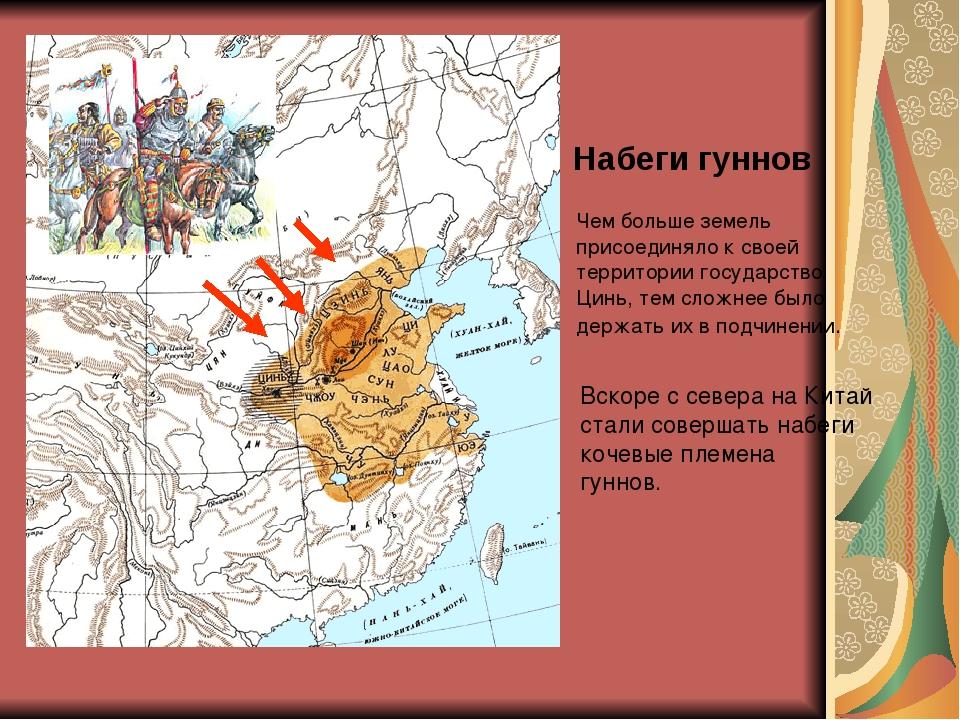 Набеги гуннов Чем больше земель присоединяло к своей территории государство Ц...