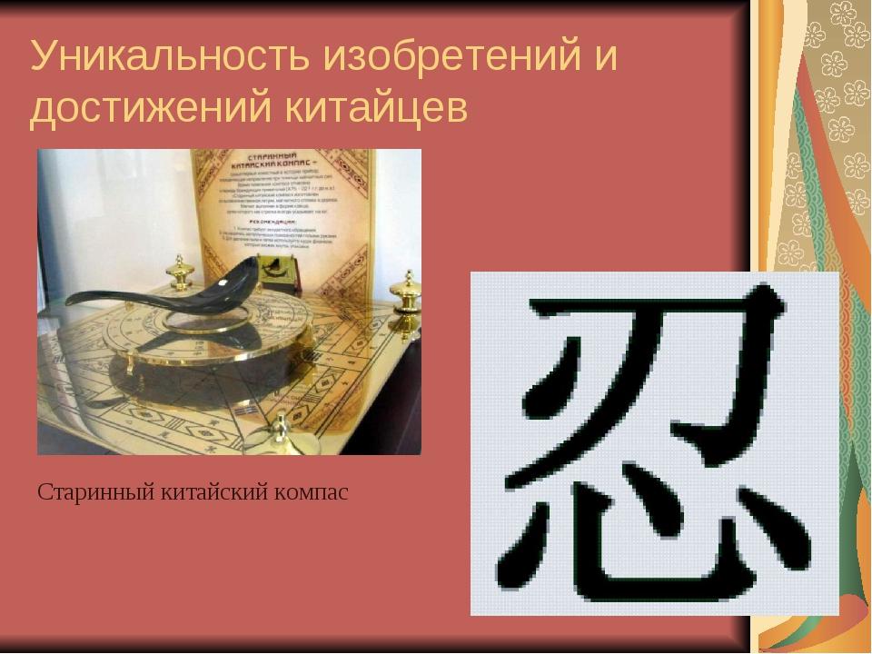 Уникальность изобретений и достижений китайцев Старинный китайский компас