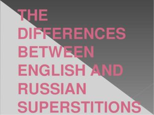 THE DIFFERENCES BETWEEN ENGLISH AND RUSSIAN SUPERSTITIONS