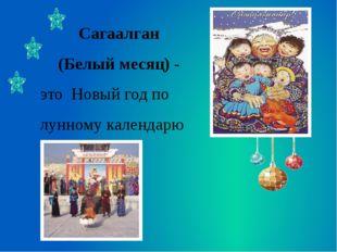 Сагаалган (Белый месяц)- это Новый год по лунному календарю