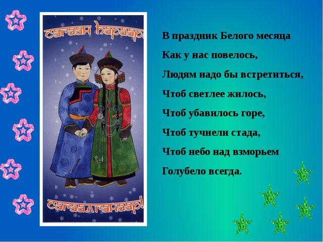 В праздник Белого месяца Как у нас повелось, Людям надо бы встретиться, Чтоб...
