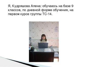 Я, Кудряшова Алена: обучаюсь на базе 9 классов, по дневной форме обучения, на