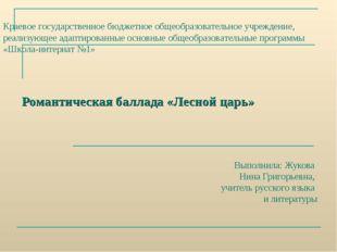 Романтическая баллада «Лесной царь» Выполнила: Жукова Нина Григорьевна, учит
