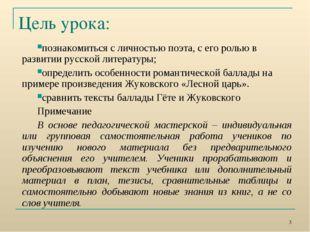 * Цель урока: познакомиться с личностью поэта, с его ролью в развитии русской