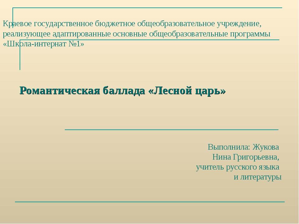 Романтическая баллада «Лесной царь» Выполнила: Жукова Нина Григорьевна, учит...