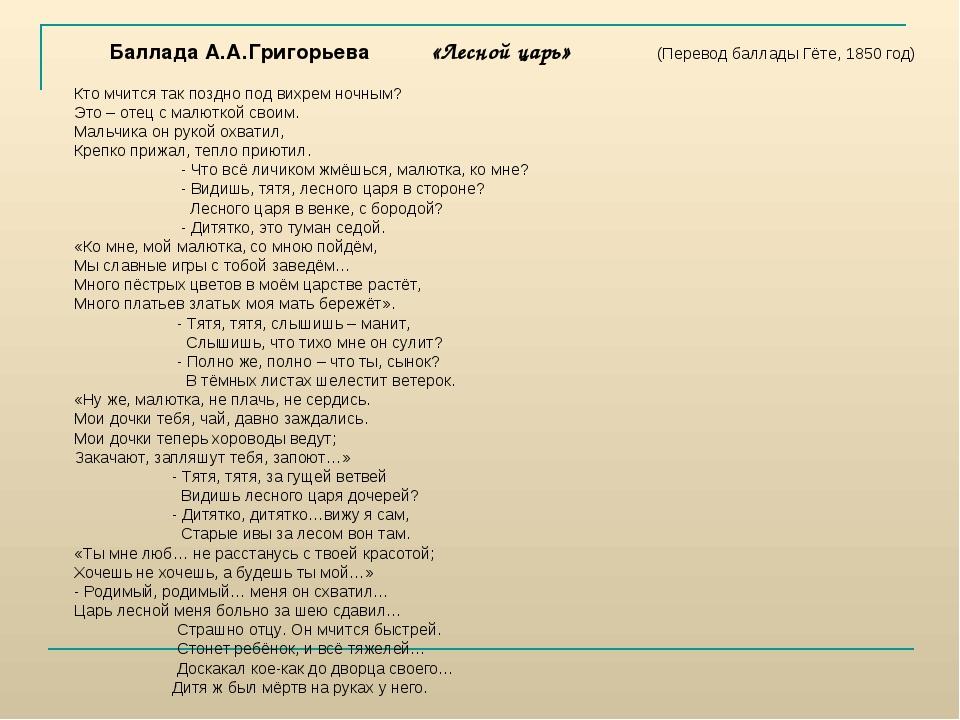 Баллада А.А.Григорьева «Лесной царь» (Перевод баллады Гёте, 1850 год) Кто мчи...
