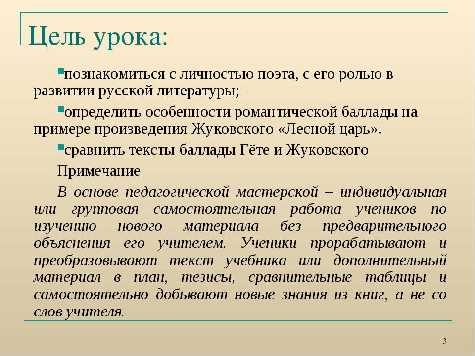 * Цель урока: познакомиться с личностью поэта, с его ролью в развитии русской...