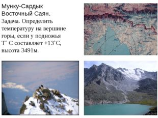 Мунку-Сардык Восточный Саян. Задача. Определить температуру на вершине горы,