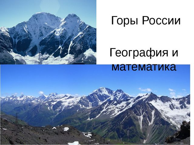Горы России География и математика