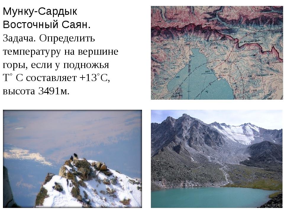 Мунку-Сардык Восточный Саян. Задача. Определить температуру на вершине горы,...