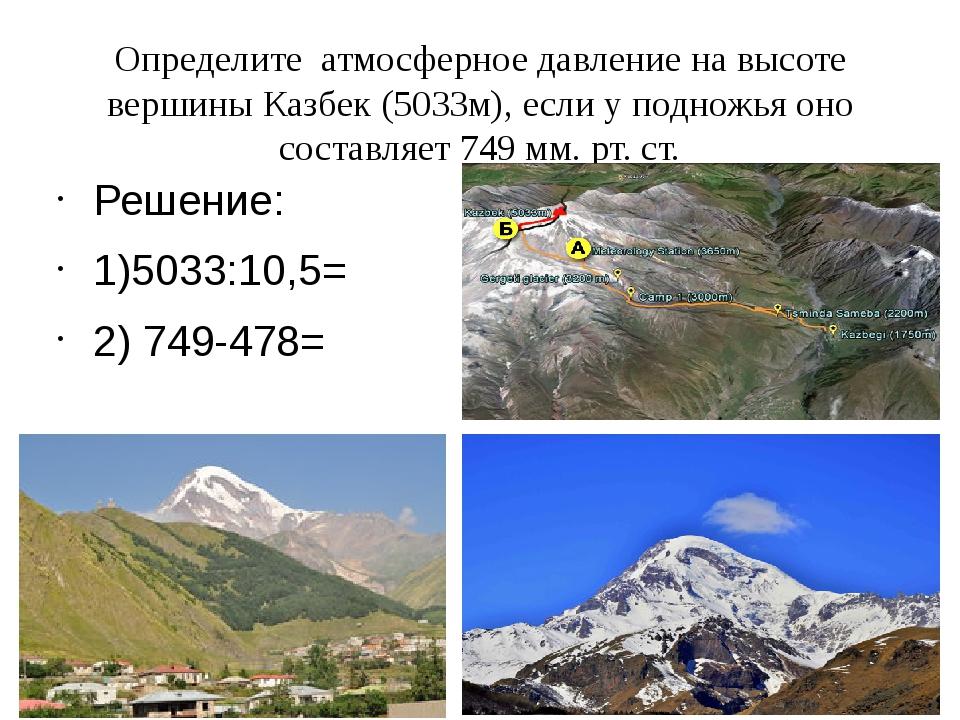 Определите атмосферное давление на высоте вершины Казбек (5033м), если у подн...