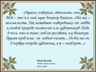 «Нужно, наверное, объяснить, что МЫ – это я и мой муж Виктор Бахтин. Оба мы