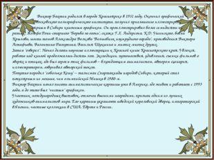 Виктор Бахтин родился в городе Красноярске в1951 году. Окончил графический