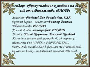 Календарь «Прикосновение к тайне» на 2008 год от издательства «РАСТР» Заказчи