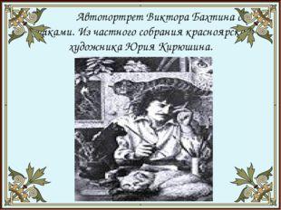 Автопортрет Виктора Бахтина с кошками. Из частного собрания красноярского ху