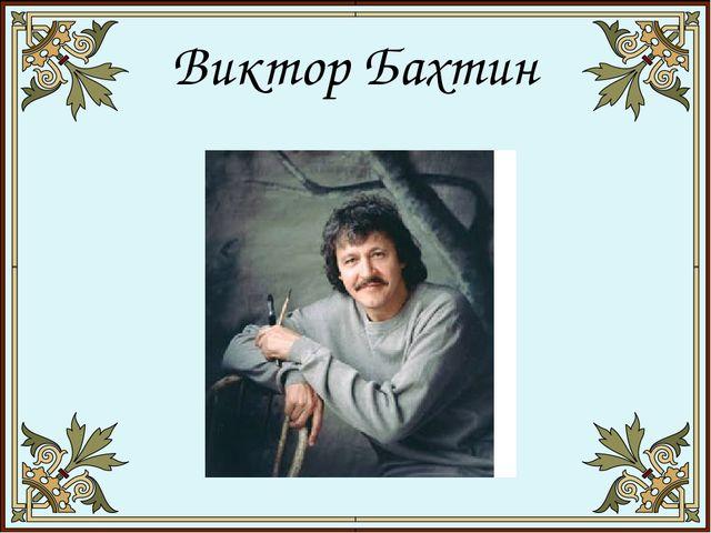 Виктор Бахтин
