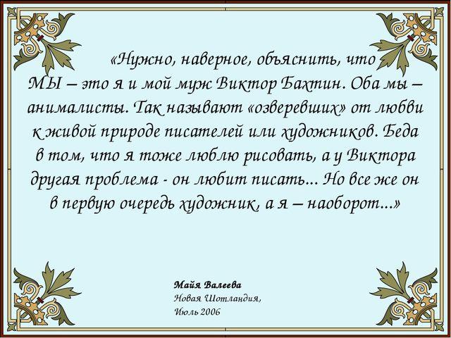 «Нужно, наверное, объяснить, что МЫ – это я и мой муж Виктор Бахтин. Оба мы...