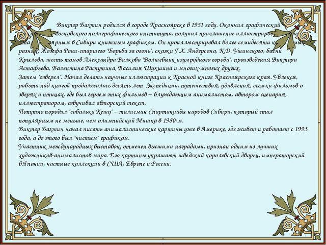Виктор Бахтин родился в городе Красноярске в1951 году. Окончил графический...