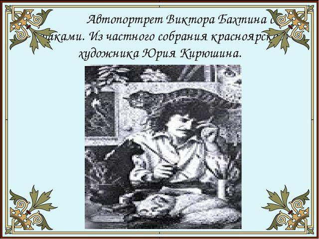 Автопортрет Виктора Бахтина с кошками. Из частного собрания красноярского ху...