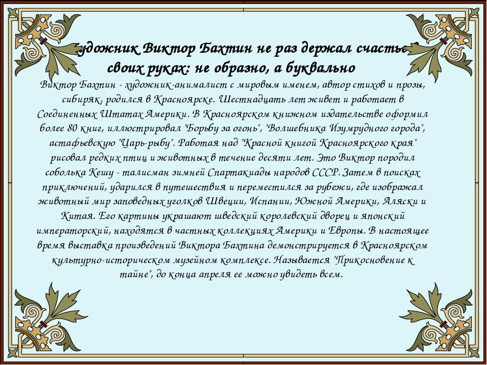 Художник Виктор Бахтин не раз держал счастье в своих руках: не образно, а бу...